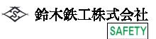 鈴木鉄工株式会社